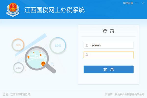江西国税网上办税系统