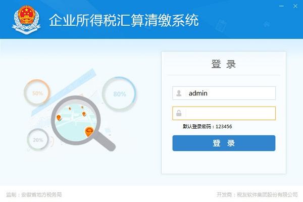 金税三期个人所得税扣缴系统(北京)