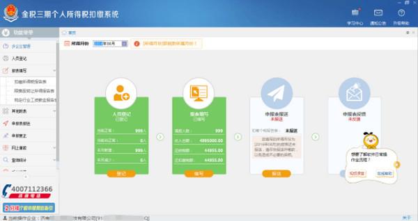 金税三期个人所得税扣缴系统(青岛)