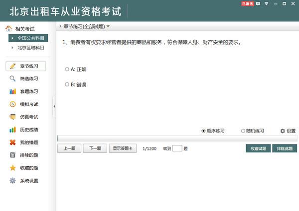 北京出租车从业资格考试