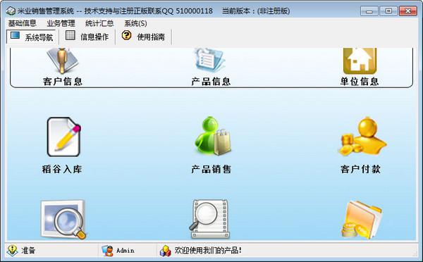科羽米业销售管理系统