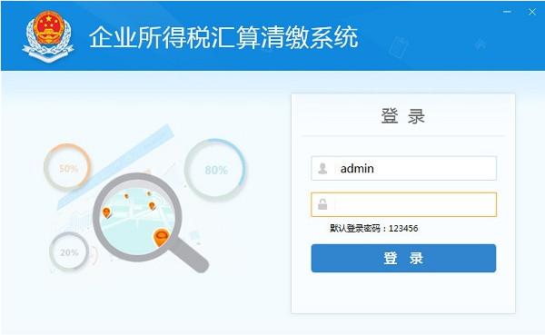 金税三期个人所得税扣缴系统(天津)