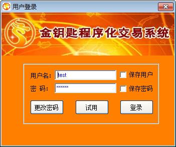金钥匙现货程序化交易软件