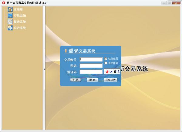 南宁大宗商品交易软件