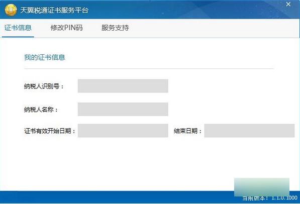 天翼税通证书服务平台
