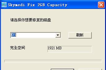 SD内存卡修复工具(SDFix2G)