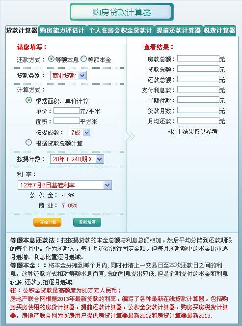 购房贷款计算器