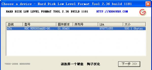 移动硬盘低格工具