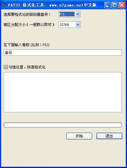 fat32格式化工具(guiformat)