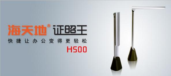 海天地h500高拍仪驱动