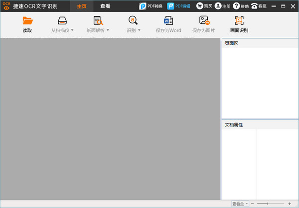 捷速图像识别软件