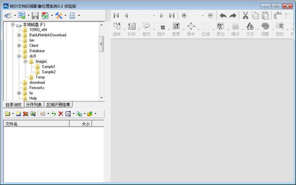 锐尔文档扫描影像处理系统