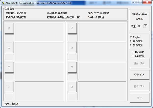 安国u盘测试工具(AlcorDSMP)