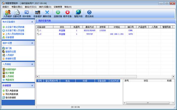 齐心考勤机管理软件