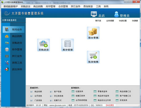 大洋图书销售管理系统