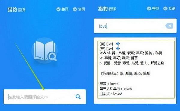 猎豹翻译网页翻译插件
