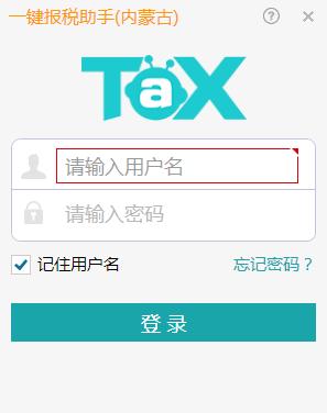 内蒙古一键报税助手