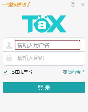 上海一键报税助手
