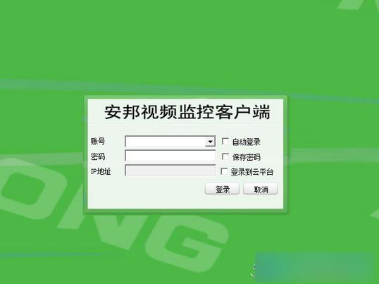 华视安邦监控软件