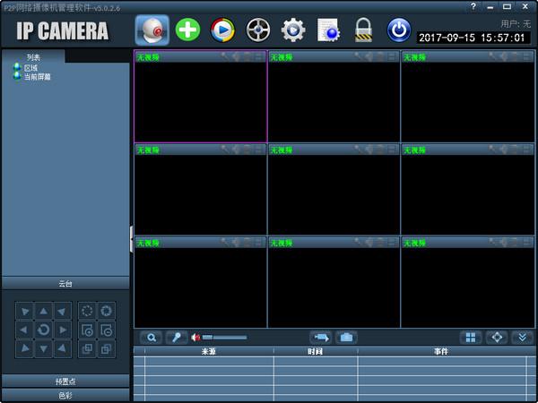 奥视安摄像头软件