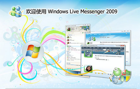 Windows Live Messenger(MSN)