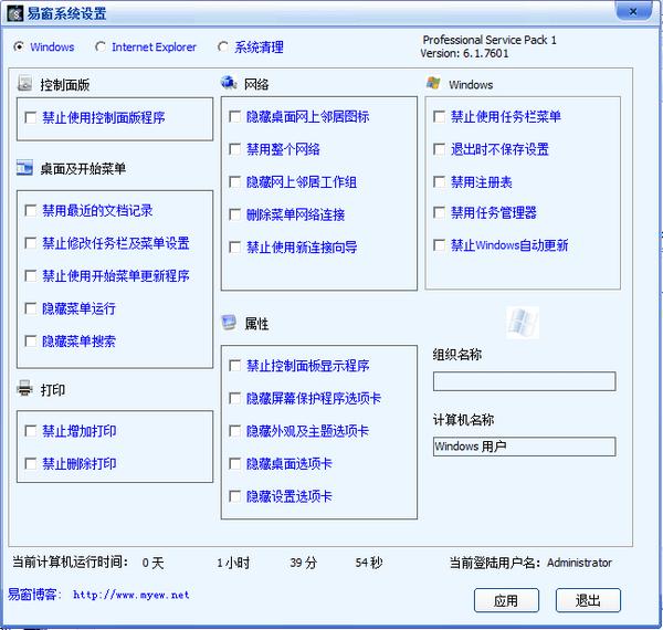易窗系统设置软件