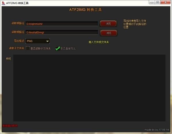 ATF2IMG转换工具