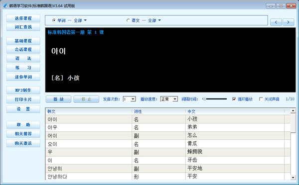 韩语学习软件(标准韩国语)