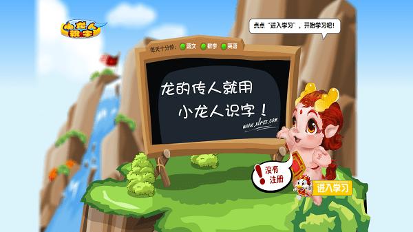 小龙人识字软件