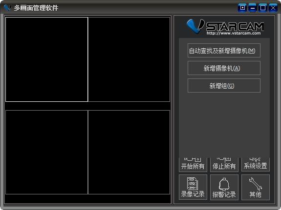 多画面管理软件