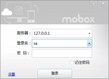 享存Mobox企业文档管理软件