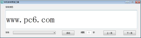 本机字体预览工具