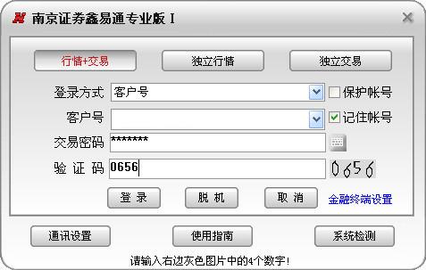 南京证券鑫易通专业版