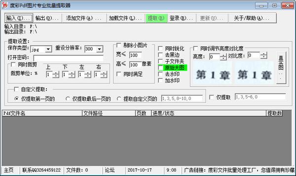 度彩PDF图片专业批量提取器