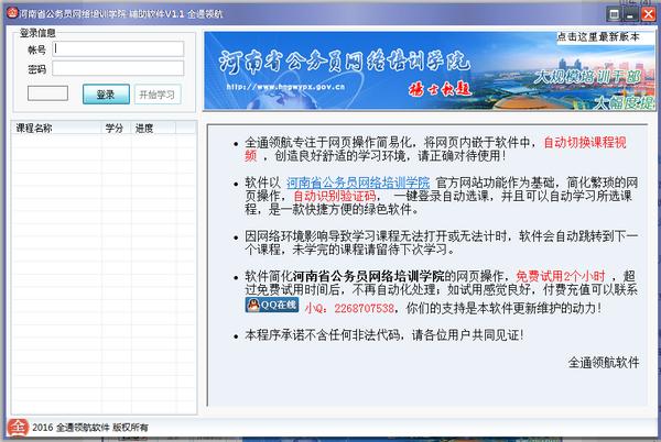 河南省公务员网络培训辅助软件