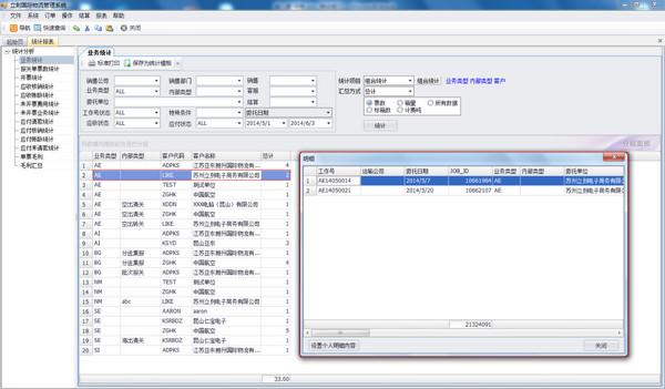 立刻国际物流管理系统