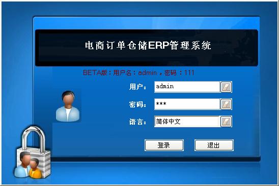 鸿富兴电商订单仓储ERP管理系统
