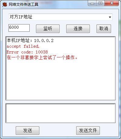 网络文件传输工具