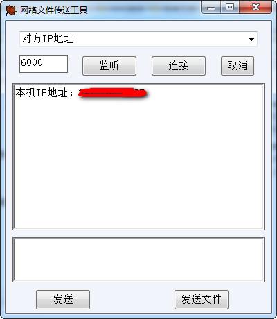网络文件传送工具