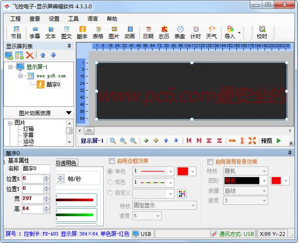 飞控电子显示屏编辑软件