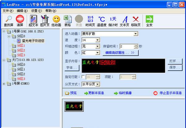 led条屏软件(LedPro)