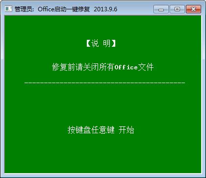 Office启动一键修复