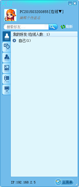 天应局域网聊天软件