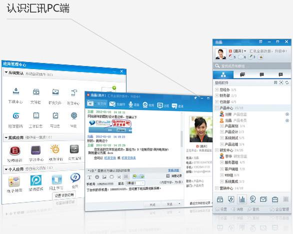 汇讯wiseuc企业即时通讯软件