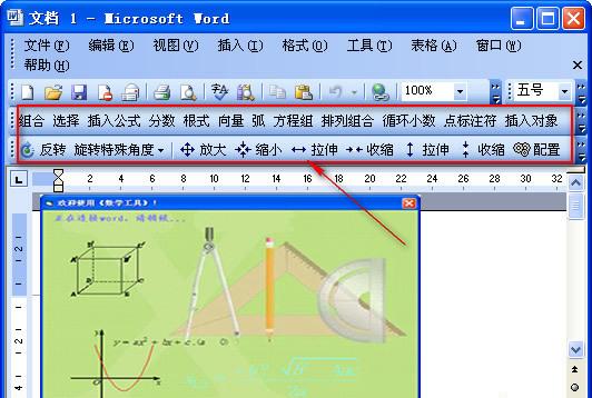 数学工具软件