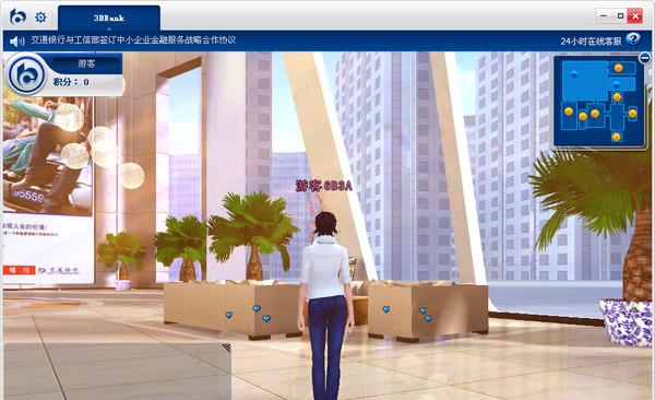 交通银行3d网银客户端
