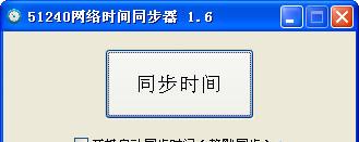 51240网络时间同步器