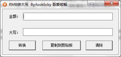 RMB转大写