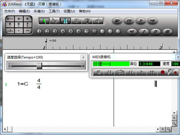 贝音简谱打谱软件