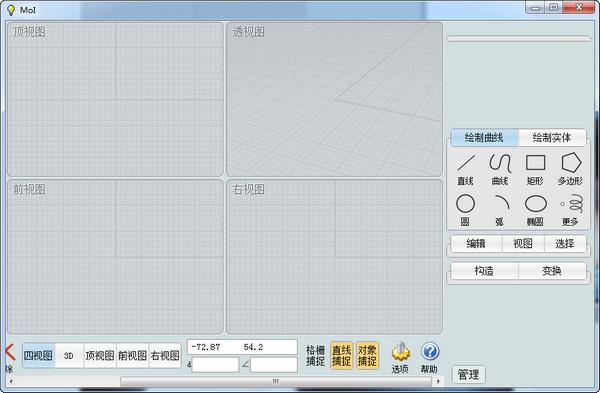 moi3d三维建模软件